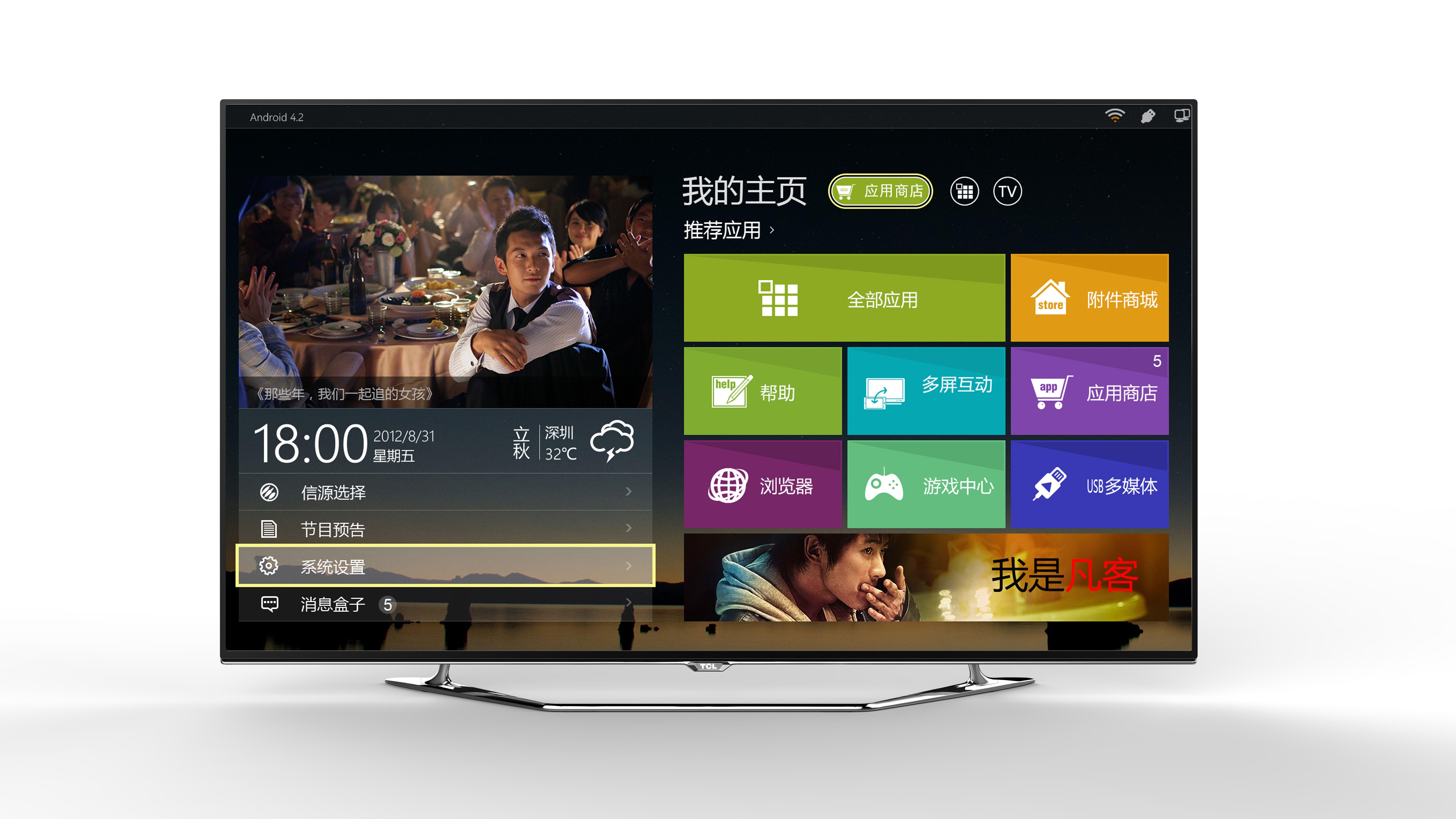 TCL 4K电视E5700 E6700入选最佳观赛装备