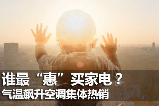 "�l最""惠""�I家�?��仫j升空�{集�w�徜N"