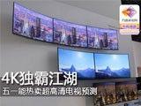 4K独霸江湖 五一将热卖超高清电视预测