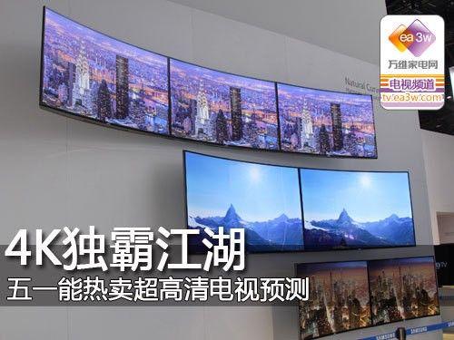 4K独霸江湖 五一能热卖超高清电视预测