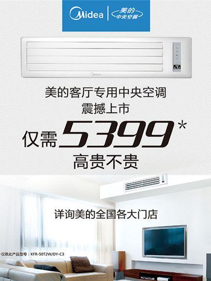 美的中央空调5399 打造舒适客厅空气环境