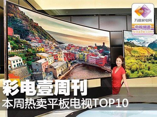彩电壹周刊:本周热卖平板电视TOP10