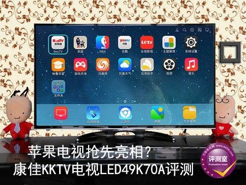 苹果电视亮相?康佳KKTV LED49K70A评测