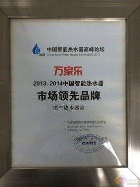 万家乐热水器获两项大奖成智能家电领导品牌
