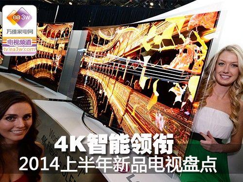4K智能领衔 2014上半年新品电视盘点