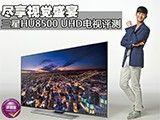 尽享视觉盛宴 三星HU8500 UHD电视评测