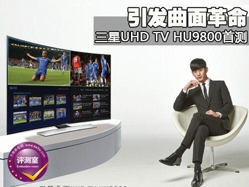 引发曲面革命 三星UHD TV HU9800首测