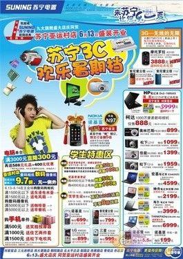 3C欢乐暑期档 苏宁亚运村店开业特惠