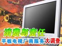 平板电视厂商服务大调查