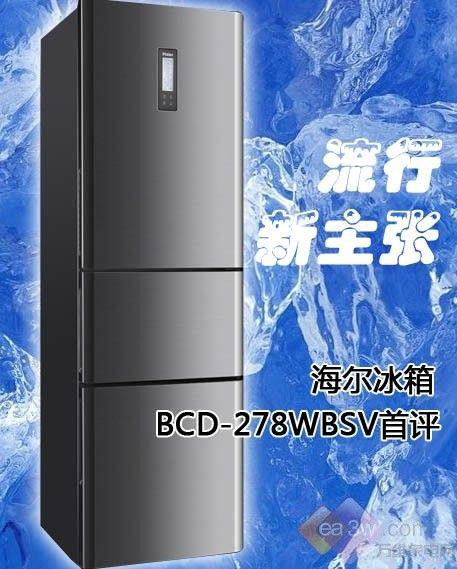 流行新主张 海尔冰箱bcd-278wbsv首评