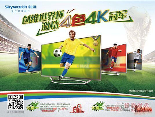 创维4色4K电视E710U