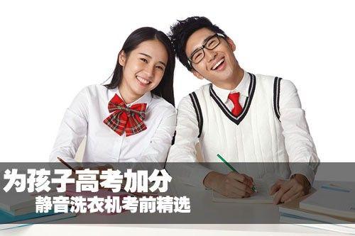 为孩子高考加分 静音洗衣机考前精选