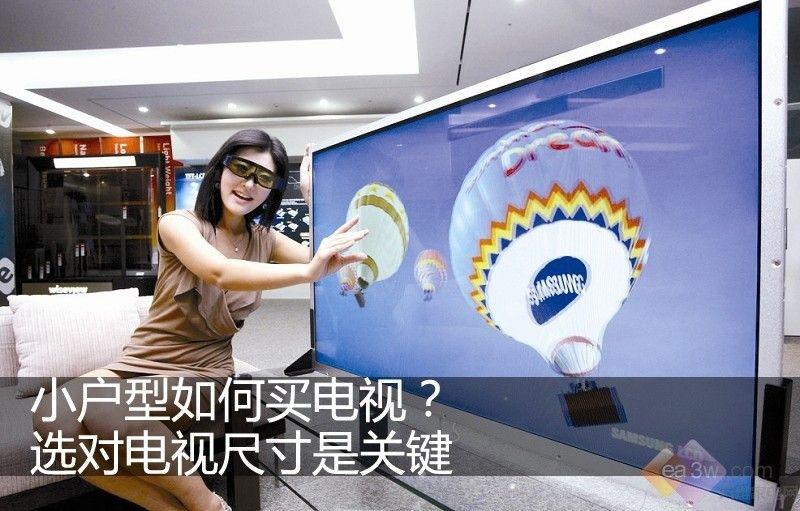 如何选购液晶电视_小户型如何买电视? 选对电视尺寸是关键 -万维家电网