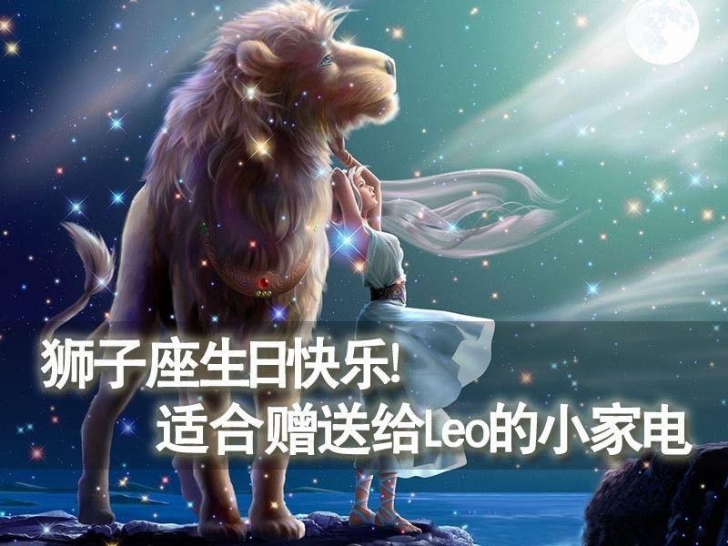 狮子座生日快乐!适合赠送给leo的小家电
