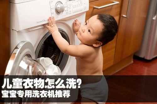 【儿童洗衣机】儿童洗衣机相关文章