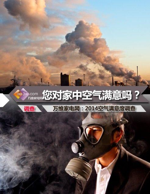 您对家中空气满意吗?重庆海尔空调维修调查大揭秘