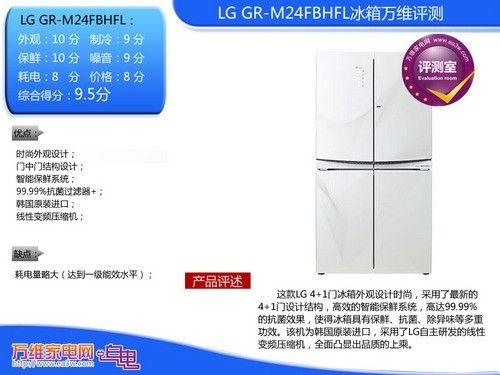 百变创意生活 LG4+1门冰箱深度评测