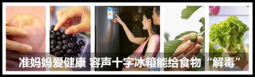 """""""大""""有可为 容声十字冰箱让生活变化快"""