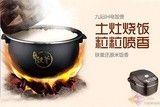 IH电磁感应加热技术 九阳新品电饭煲评测