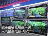 超大屏液晶引爆市场 人气最高电视TOP5