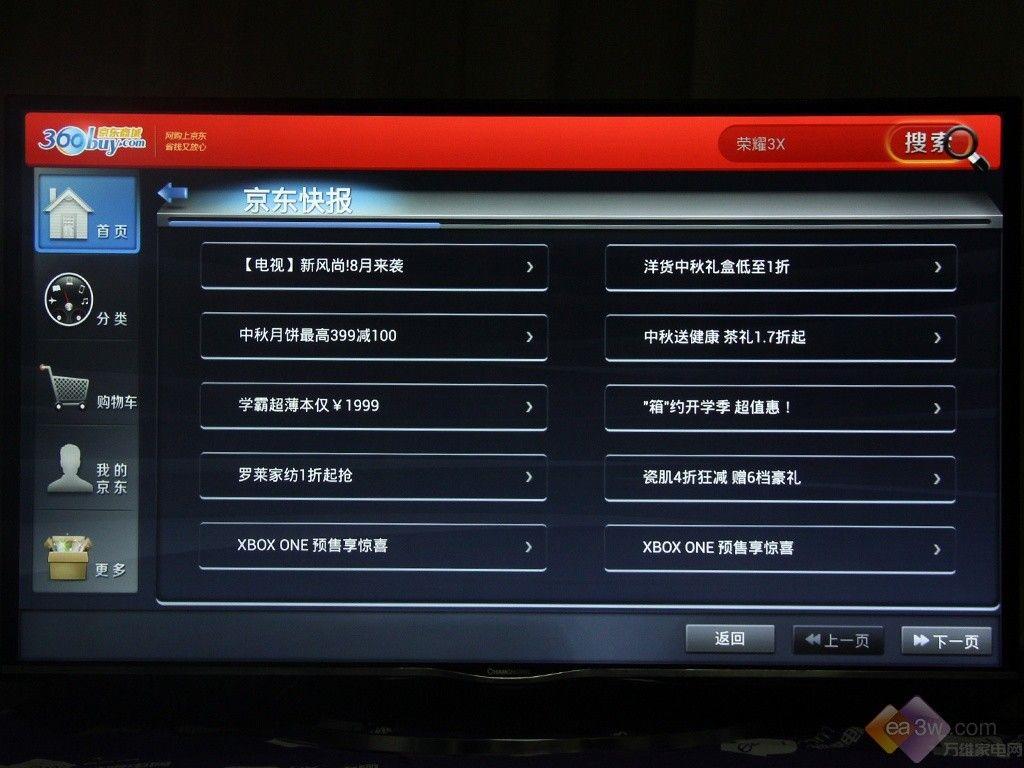 应用界面,排版设计比较_智能电视网购成时尚 tv端电商
