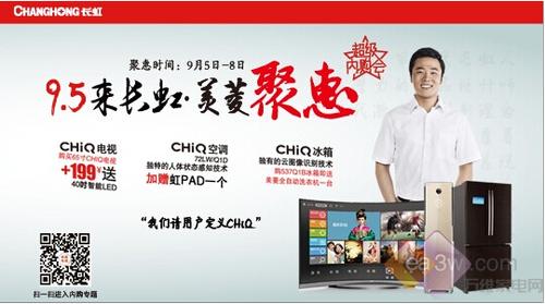 加199送40吋智能LED 65吋CHiQ电视超值购