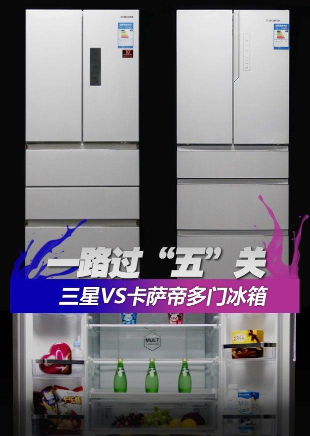 """一路过""""五""""关 三星VS卡萨帝多门冰箱"""
