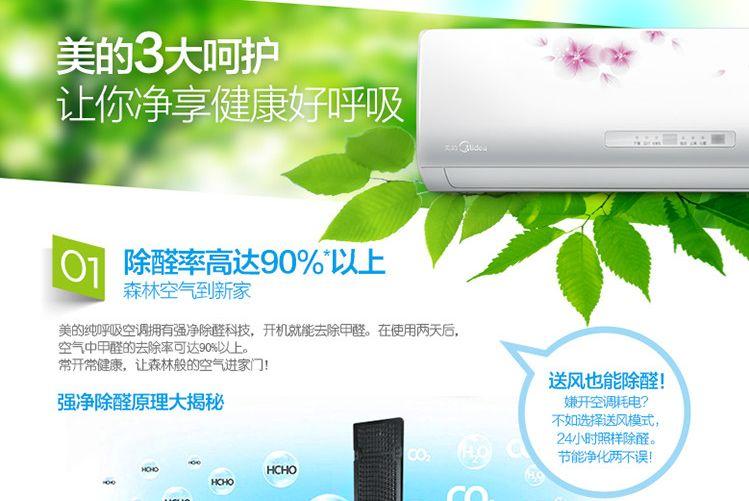 守护健康 美的空调独立强效除甲醛
