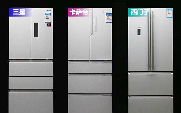谁能领跑市场?中德韩多门冰箱机型大比拼