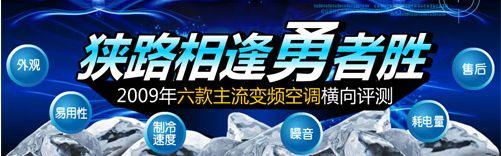 万维家电网推出09主流变频空调横向评测