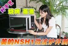 美的NSH1微波炉评测