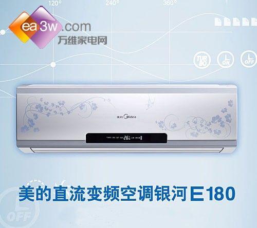 180度正弦波 美的E180直流变频空调评测