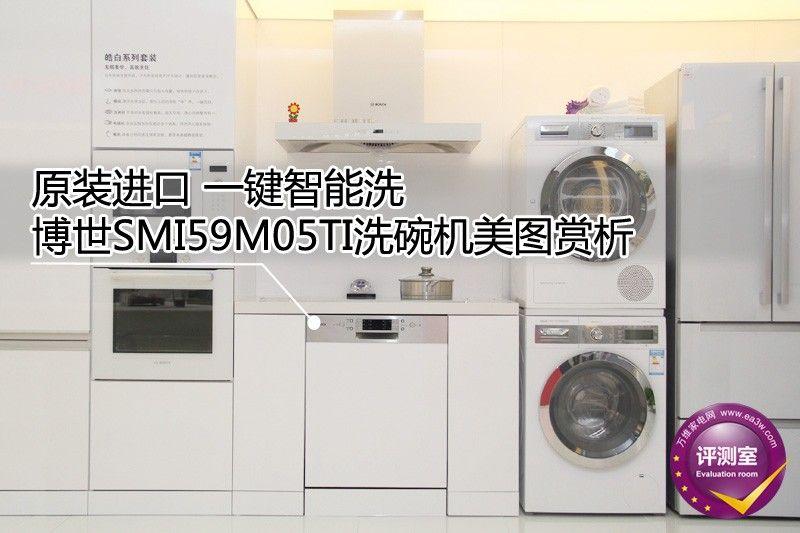 一键智能洗 博世SMI59M05TI洗碗机美图赏析