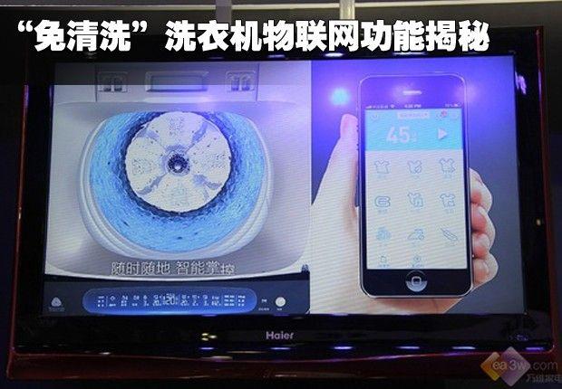 手机也能操控洗衣机? 揭秘海尔物联网功能
