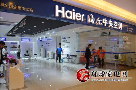 重庆海尔空调维修祝贺海尔天津店开业