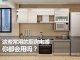 常见厨房电器你都会用吗?另类用法解读