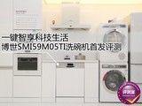 智享科技生活 博世SMI59M05TI洗碗机