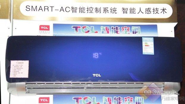 耳目一新 TCL北斗系列智能空调首度曝光