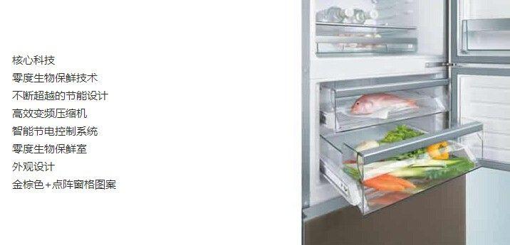 国际顶级品质 西门子零度保鲜冰箱热卖