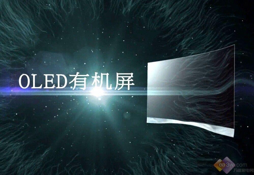 电视常识大讲堂:OLED优缺点汇总