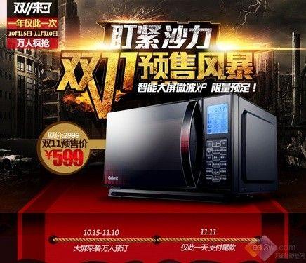 格兰仕引领消费潮流大屏微波炉火爆双11预售