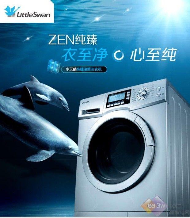 【小天鹅滚筒洗衣机】小天鹅滚筒洗衣机相关文章