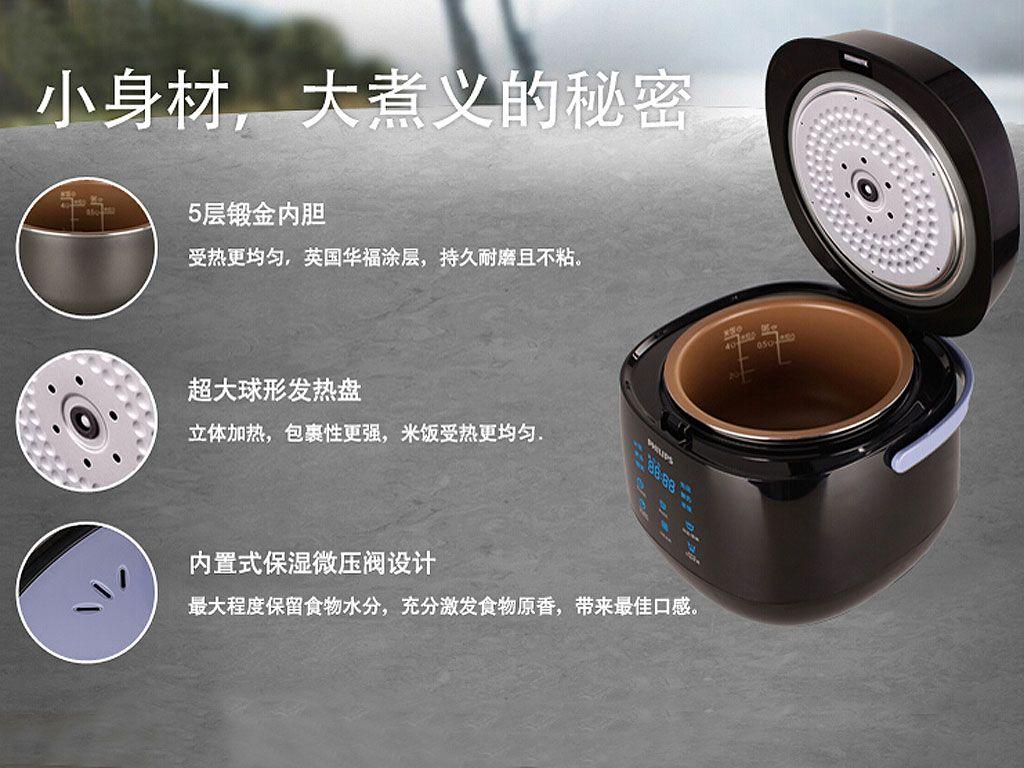 小身材迷你设计:飞利浦hd3060/00电饭煲_三口之家首选