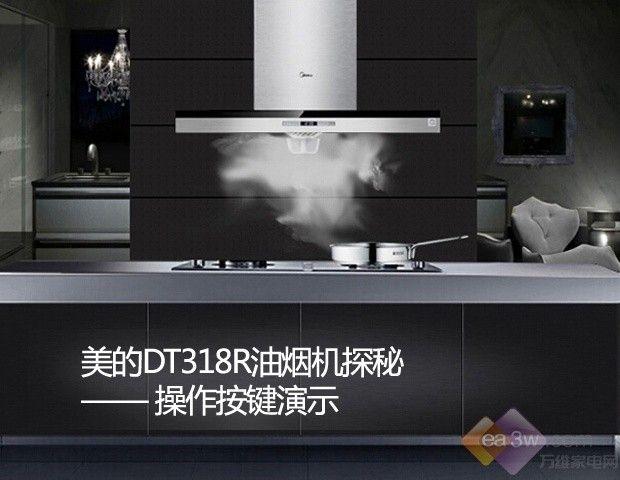 美的DT318R油烟机探秘之:操作按键演示