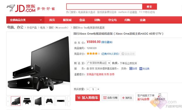 AOC电视成国行XBOX ONE游戏机套装首选产品