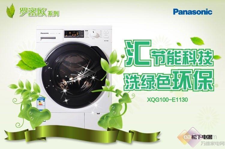 松下全自动洗衣机推荐