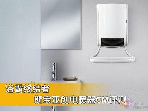 浴霸终结者 斯宝亚创电暖器CM评测