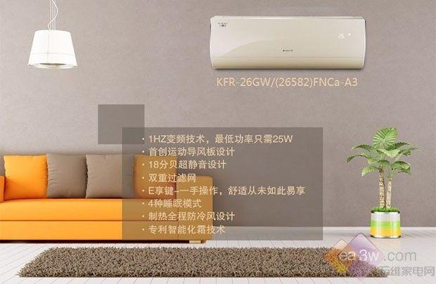 U物迷人  格力冷暖挂机变频空调抢先购
