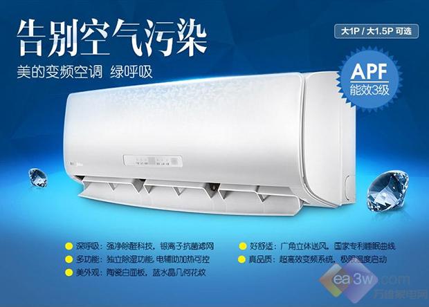 告别空气污染  美的冷暖空调直降600元