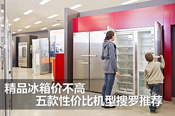 精品冰箱价不高 五款性价比机型搜罗推荐
